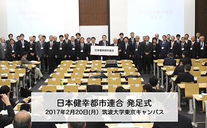 日本健幸連合